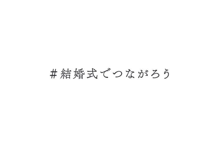 【お知らせ】3/14(日)共通ハッシュタグイベント「#結婚式でつながろう」開催!